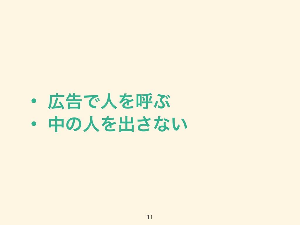 • ࠂͰਓΛݺͿ • தͷਓΛग़͞ͳ͍