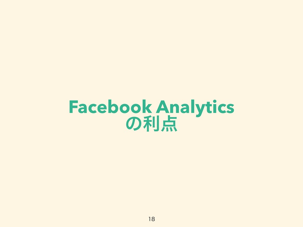 Facebook Analytics ͷར