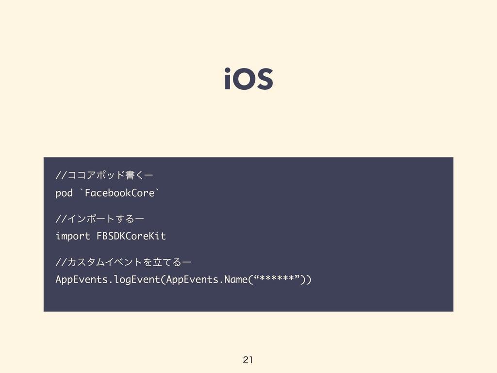 iOS //ίίΞϙουॻ͘ʔ pod `FacebookCore` //Πϯϙʔτ͢Δʔ i...