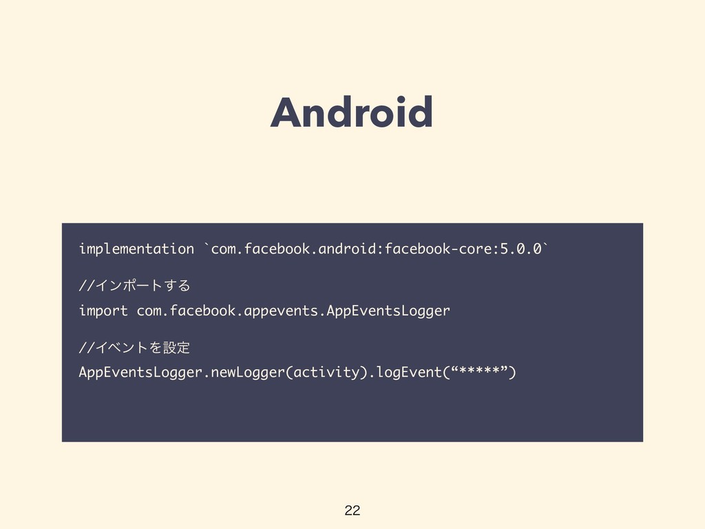 Android implementation `com.facebook.android:fa...