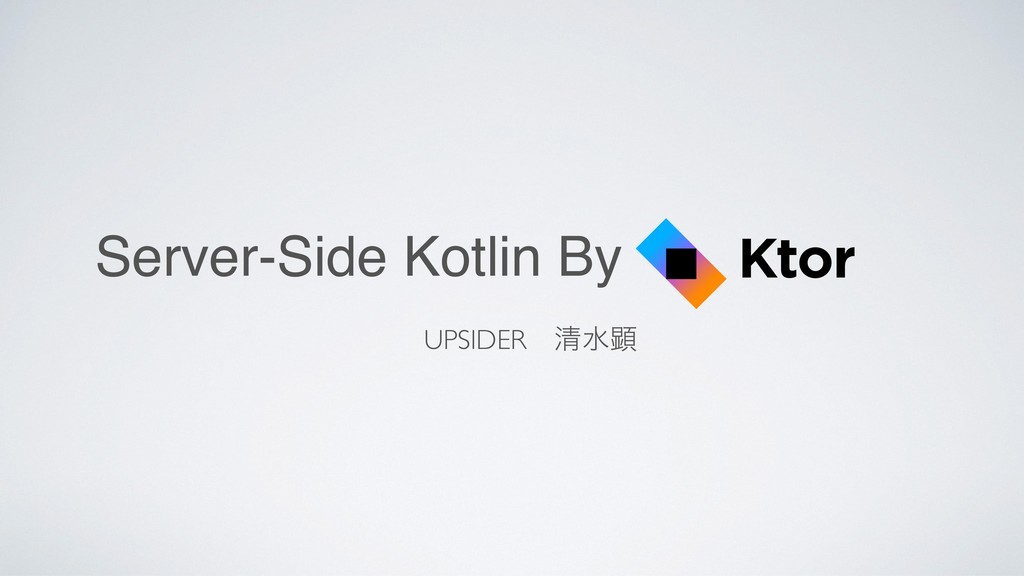 ɹɹɹɹ Server-Side Kotlin By UPSIDERɹਗ਼ਫݦ