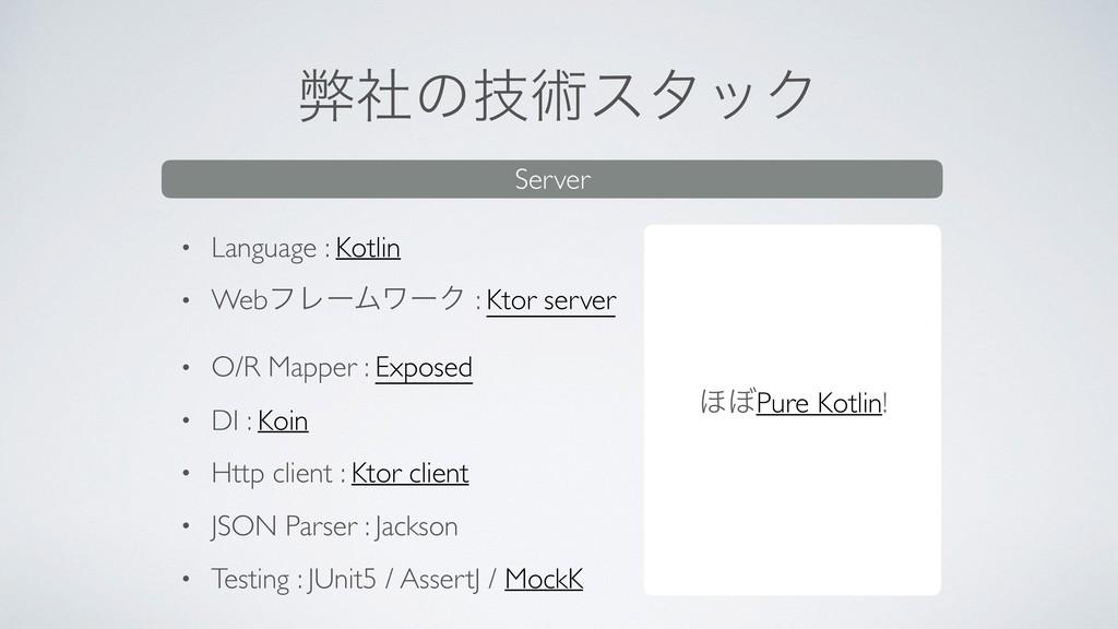 • Language : Kotlin • WebϑϨʔϜϫʔΫ : Ktor server ...