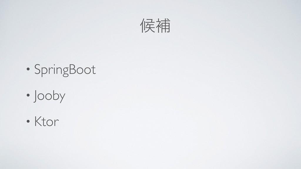 ީิ • SpringBoot • Jooby • Ktor