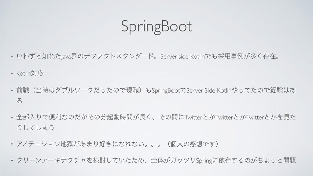 SpringBoot • ͍ΘͣͱΕͨJavaքͷσϑΝΫτελϯμʔυɻServer-si...