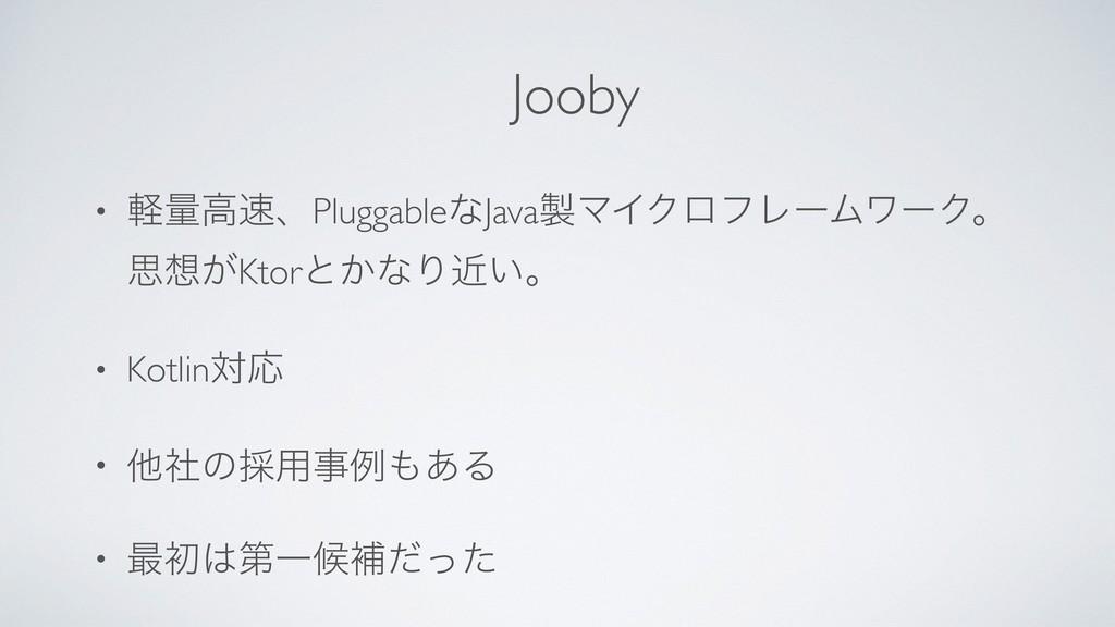 Jooby • ܰྔߴɺPluggableͳJavaϚΠΫϩϑϨʔϜϫʔΫɻ ࢥ͕Kto...
