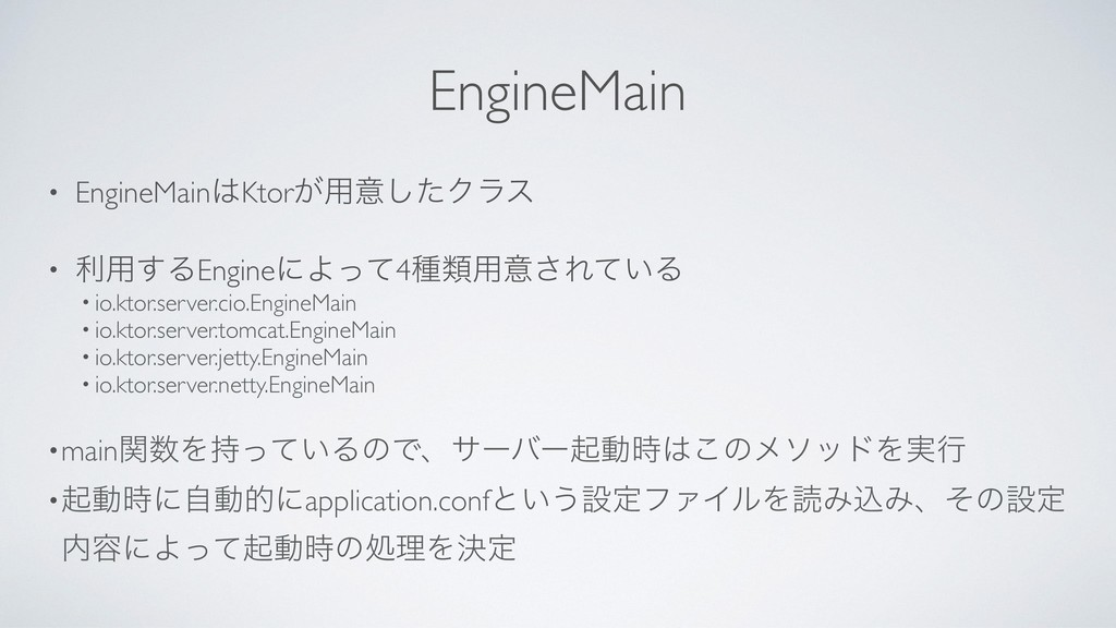 EngineMain • EngineMain͸Ktor͕༻ҙͨ͠Ϋϥε • ར༻͢ΔEngi...