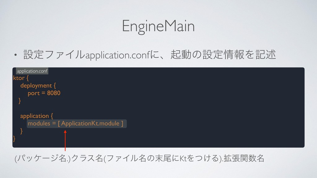 EngineMain • ઃఆϑΝΠϧapplication.confʹɺىಈͷઃఆ৘ใΛهड़...