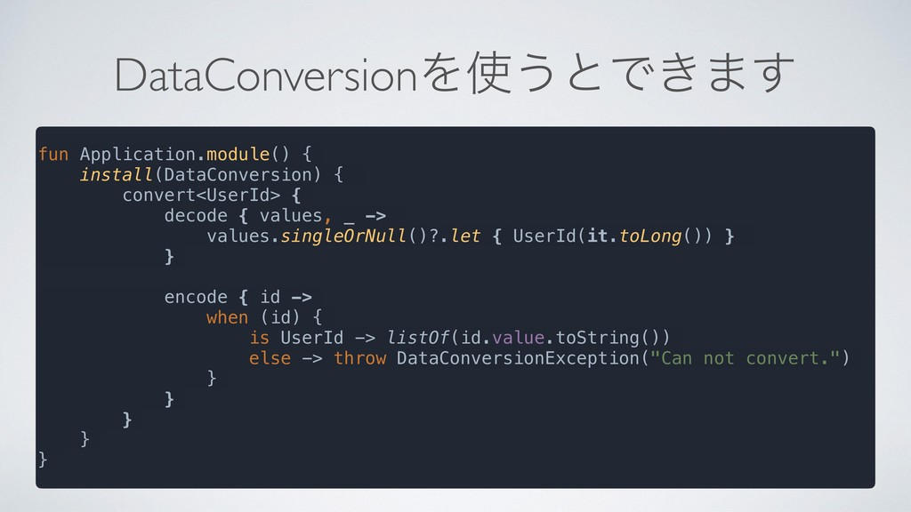 DataConversionΛ࢖͏ͱͰ͖·͢ fun Application.module()...