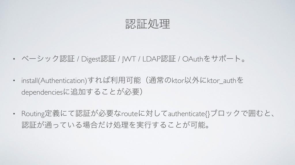 ূॲཧ • ϕʔγοΫূ / Digestূ / JWT / LDAPূ / OAut...