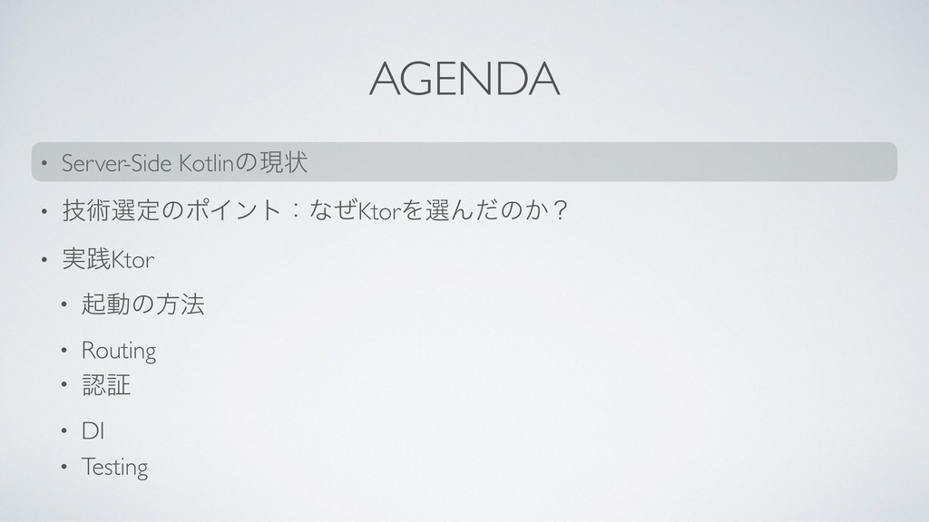 AGENDA • Server-Side Kotlinͷݱঢ় • ٕज़બఆͷϙΠϯτɿͳͥKt...