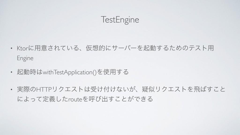 TestEngine • Ktorʹ༻ҙ͞Ε͍ͯΔɺԾతʹαʔόʔΛىಈ͢ΔͨΊͷςετ༻ ...