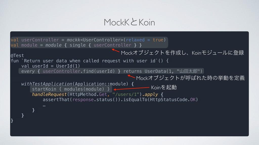 MockKͱKoin val userController = mockk<UserContr...