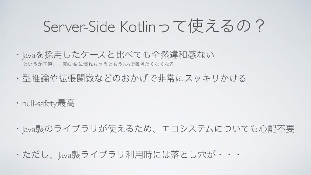 Server-Side Kotlinͬͯ͑Δͷʁ ɾJavaΛ࠾༻ͨ͠έʔεͱൺͯશવҧ...
