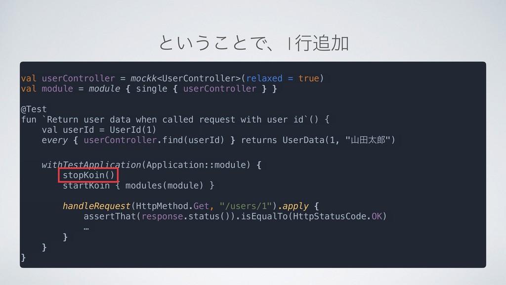 ͱ͍͏͜ͱͰɺ1ߦՃ val userController = mockk<UserCont...