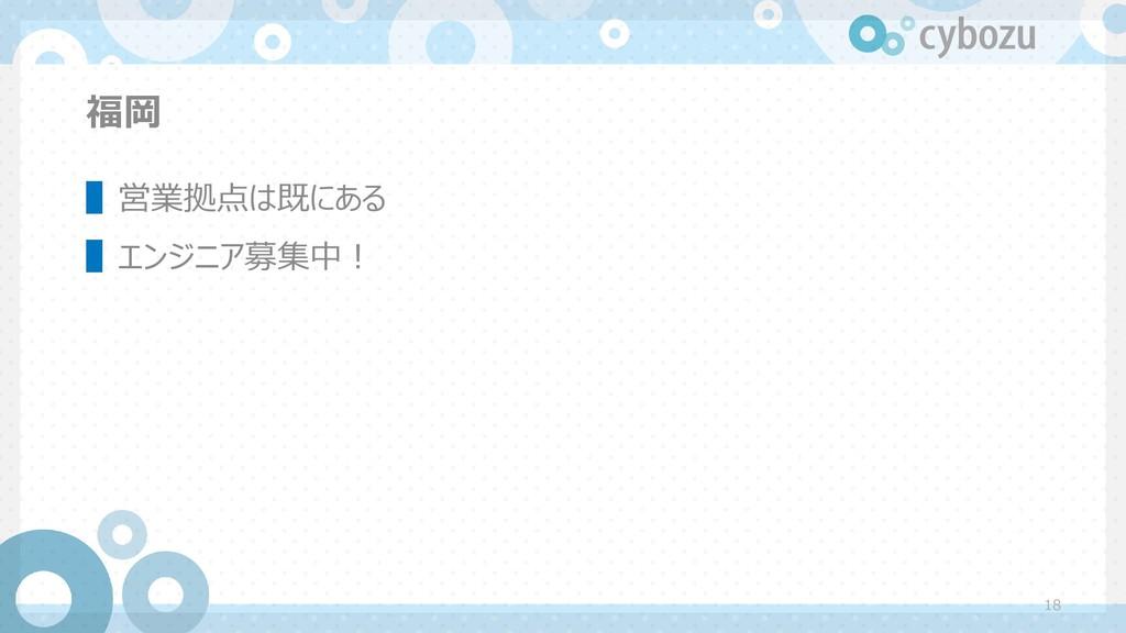 福岡 ▌営業拠点は既にある ▌エンジニア募集中! 18