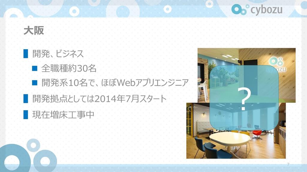 大阪 ▌開発、ビジネス ◼ 全職種約30名 ◼ 開発系10名で、ほぼWebアプリエンジニア ▌...