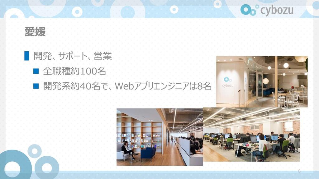 愛媛 ▌開発、サポート、営業 ◼ 全職種約100名 ◼ 開発系約40名で、Webアプリエンジニ...