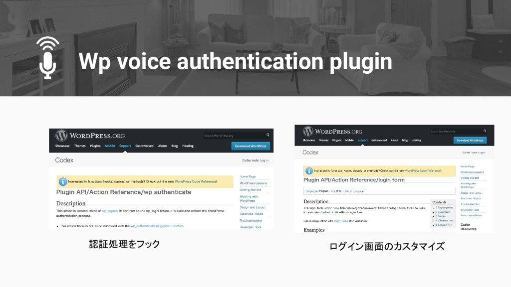 Wp voice authentication plugin ログイン画面のカスタマイズ 認証...