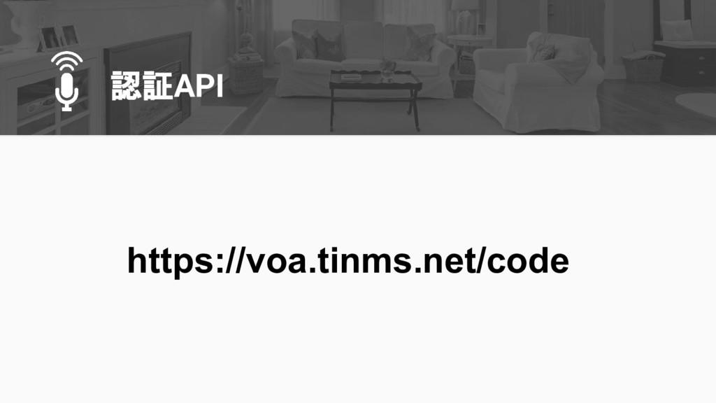 認証API https://voa.tinms.net/code