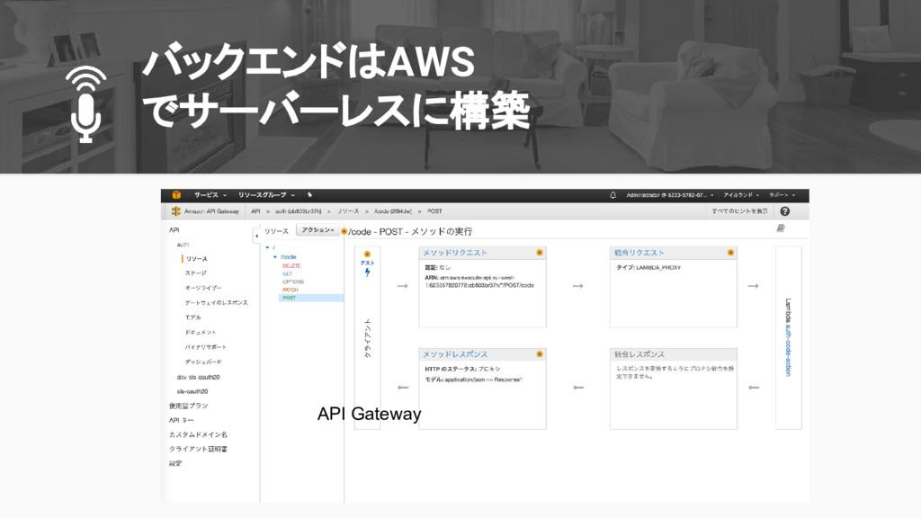 バックエンドはAWS でサーバーレスに構築 API Gateway