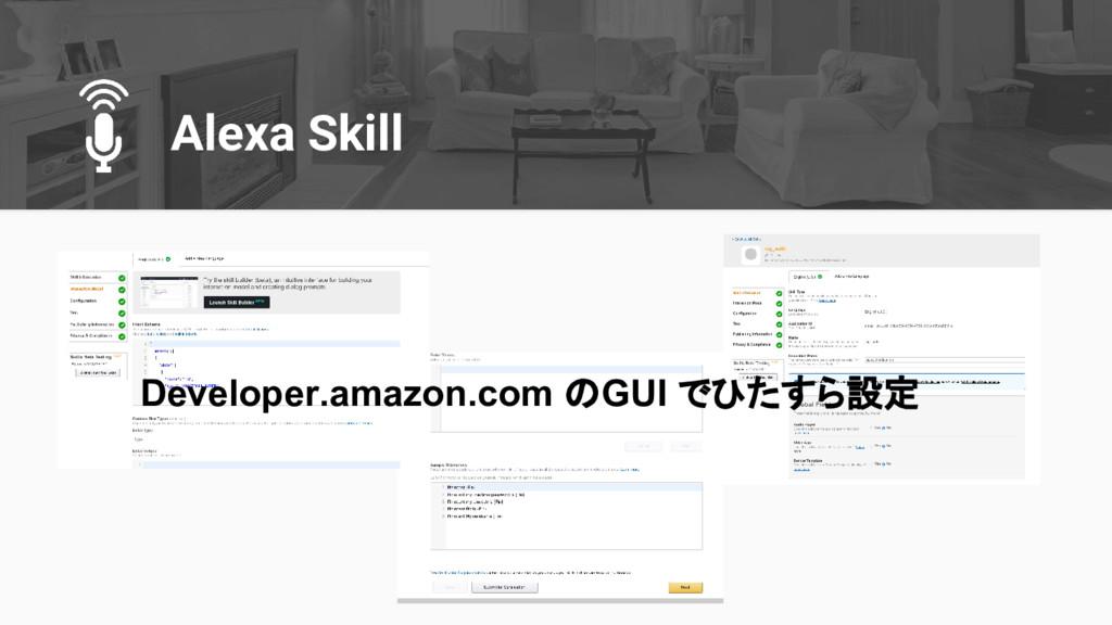 Alexa Skill Developer.amazon.com のGUI でひたすら設定