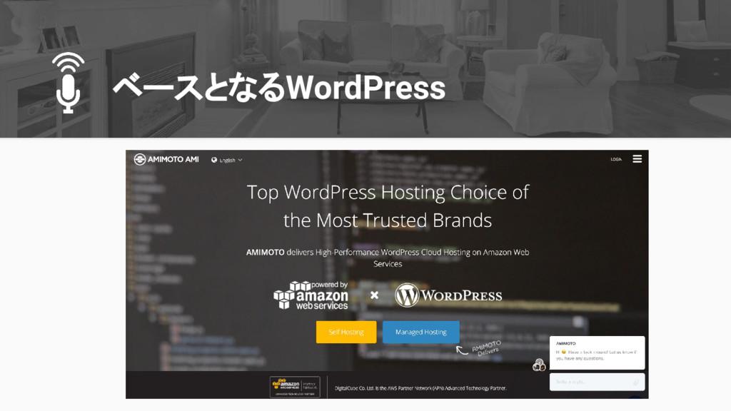 ベースとなるWordPress