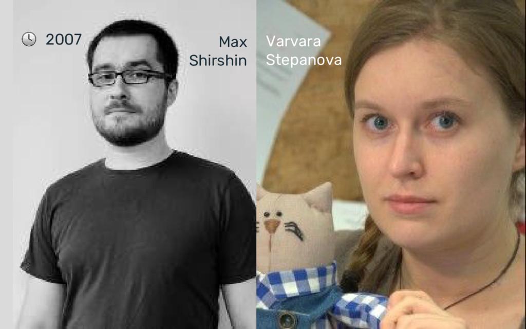 2007 Max Shirshin Varvara Stepanova