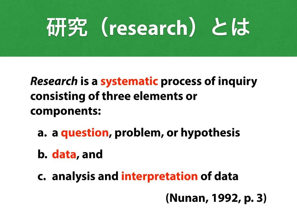 ݚڀʢresearchʣͱ Research is a systematic process...