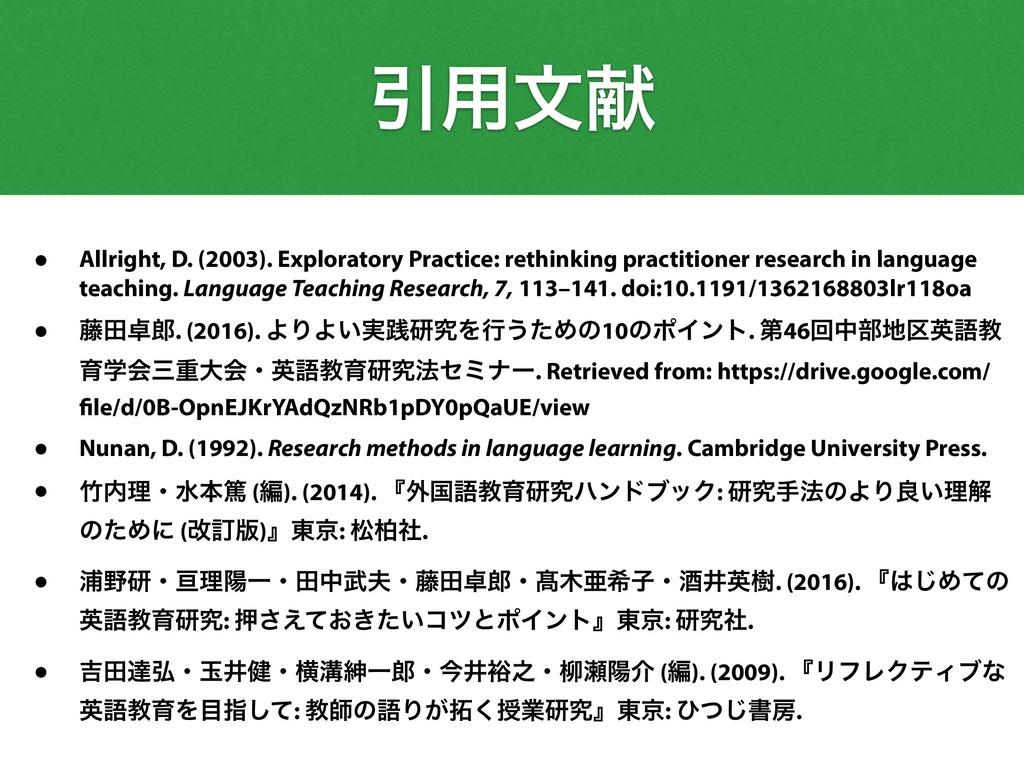• Allright, D. (2003). Exploratory Practice: re...