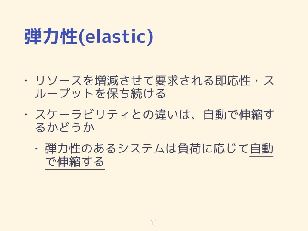 弾力性(elastic) • リソースを増減させて要求される即応性・ス ループットを保ち続ける...