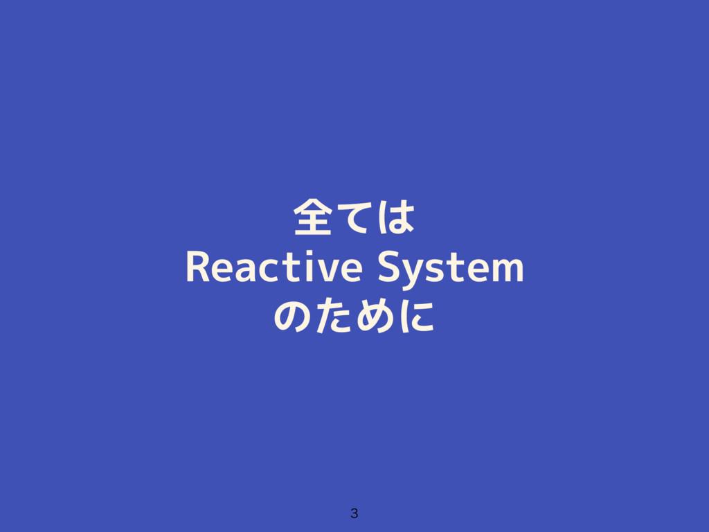 全ては Reactive System のために