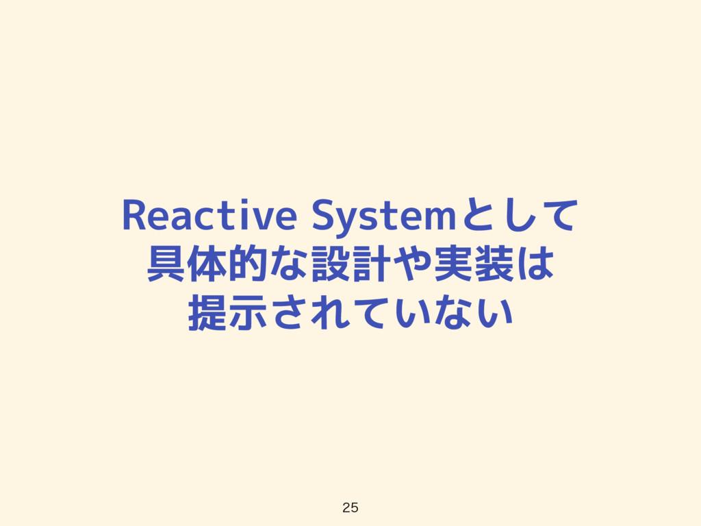 Reactive Systemとして 具体的な設計や実装は 提示されていない