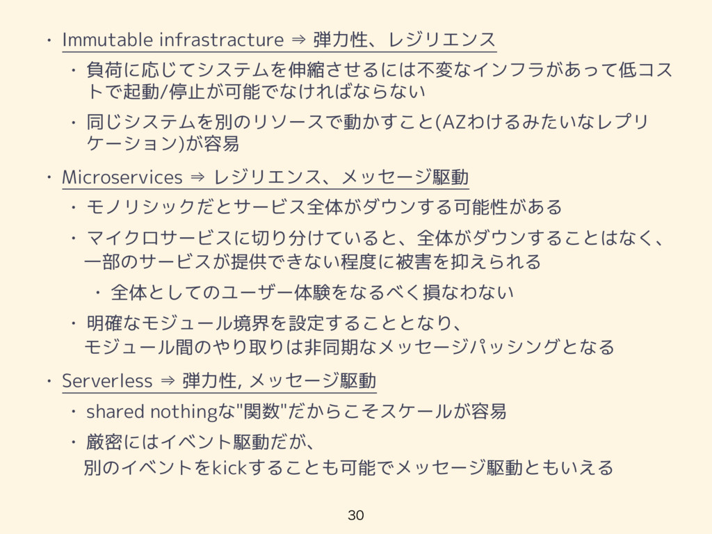 • Immutable infrastracture ⇒ 弾力性、レジリエンス • 負荷に応じ...