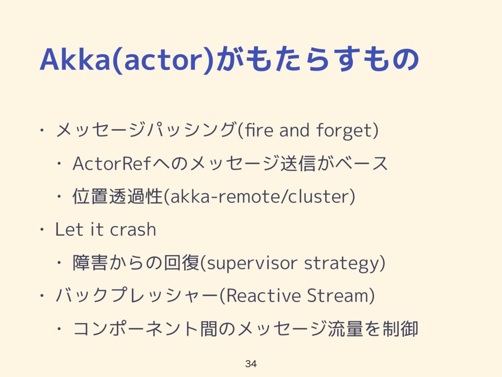 Akka(actor)がもたらすもの • メッセージパッシング(fire and forget)...