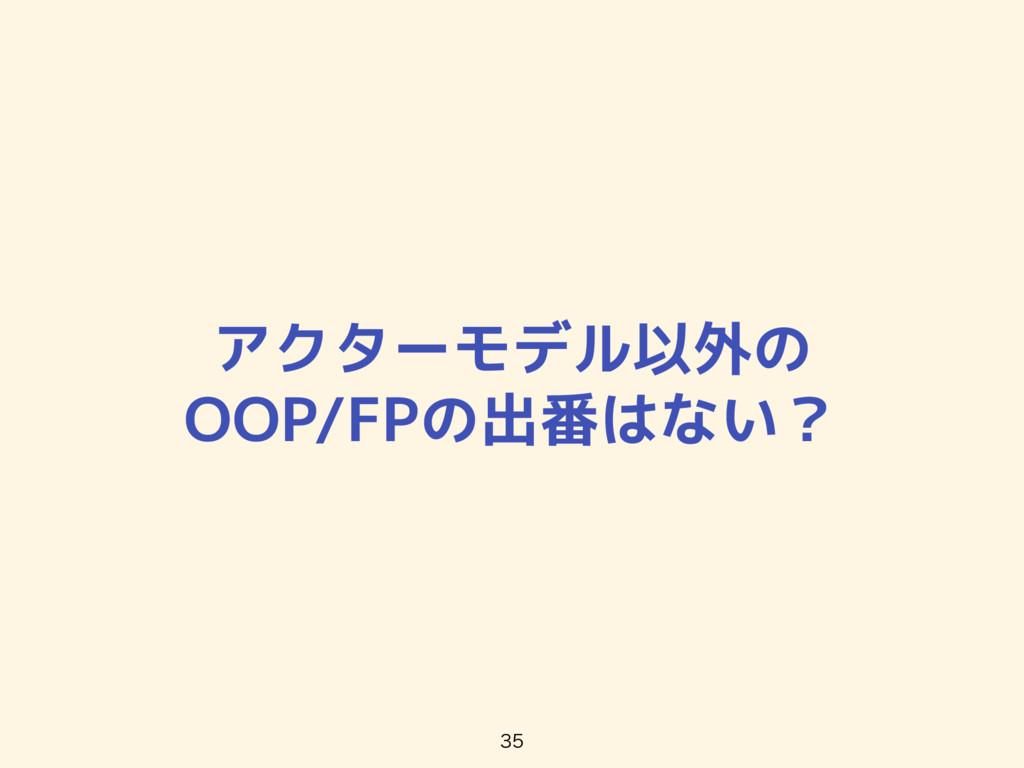 アクターモデル以外の OOP/FPの出番はない?