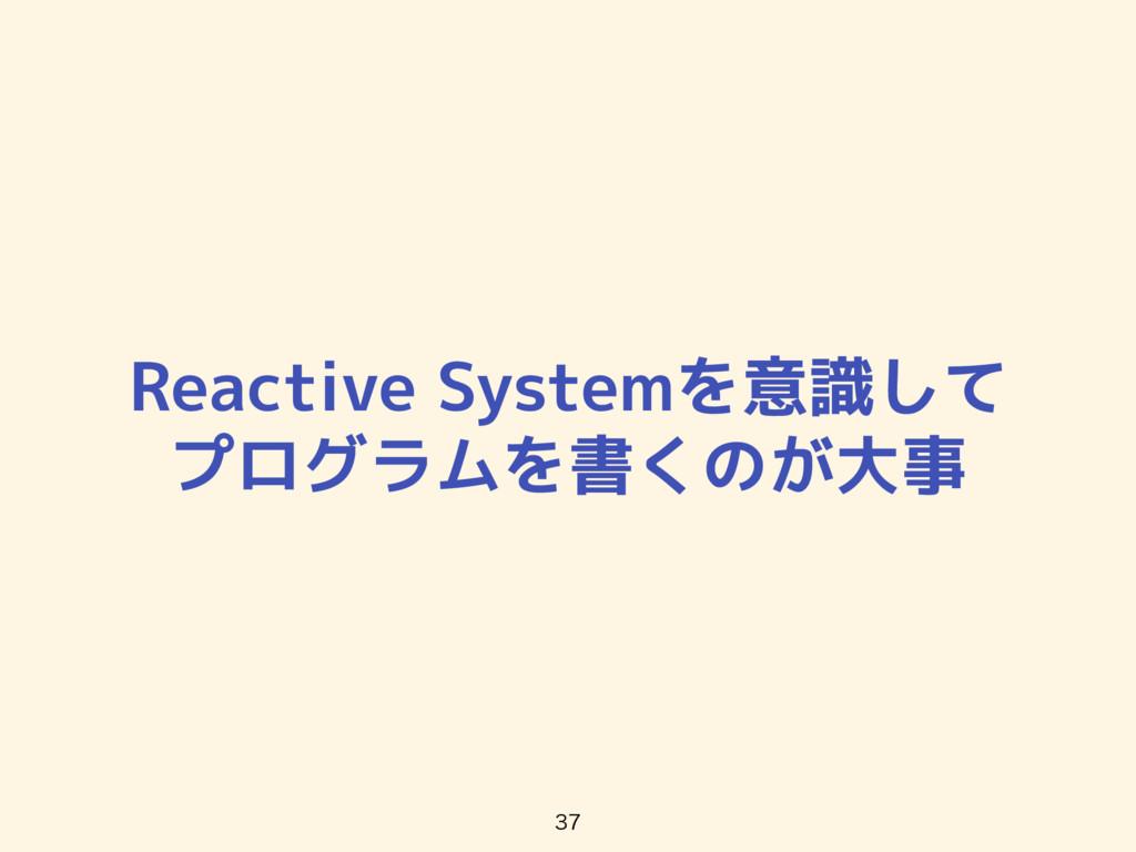 Reactive Systemを意識して プログラムを書くのが大事