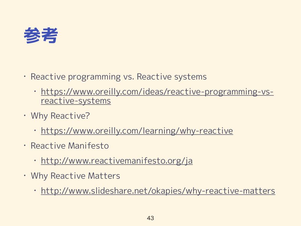 参考 • Reactive programming vs. Reactive systems ...