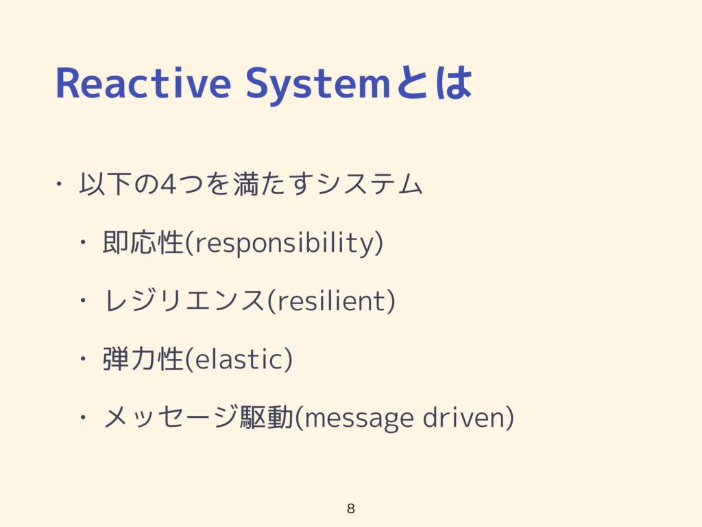 Reactive Systemとは • 以下の4つを満たすシステム • 即応性(respons...