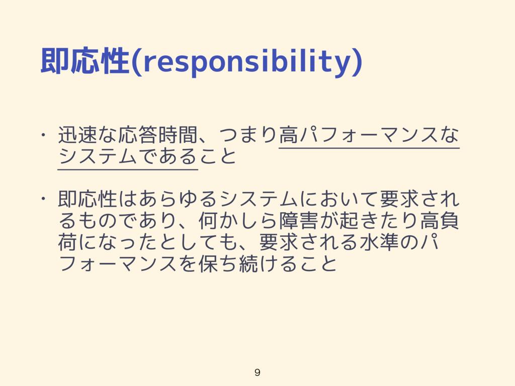 即応性(responsibility) • 迅速な応答時間、つまり高パフォーマンスな システム...