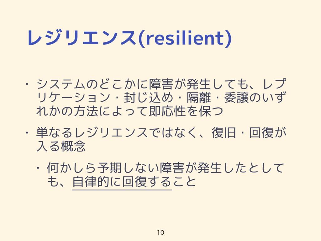 レジリエンス(resilient) • システムのどこかに障害が発生しても、レプ リケーション...