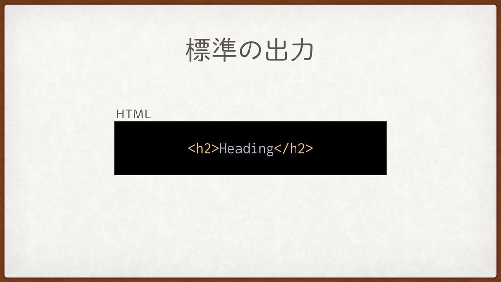 ඪ४ͷग़ྗ <h2>Heading</h2> )5.-
