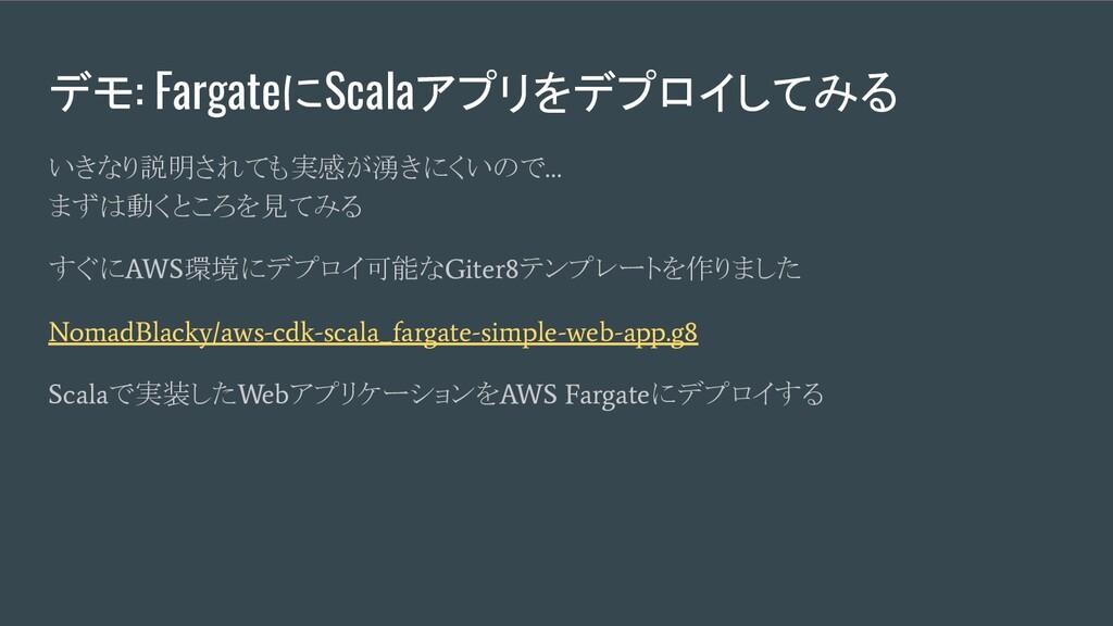デモ: FargateにScalaアプリをデプロイしてみる いきなり説明されても実感が湧きにく...