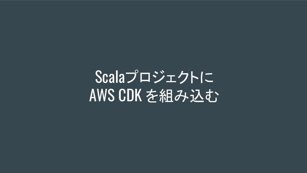 Scalaプロジェクトに AWS CDK を組み込む