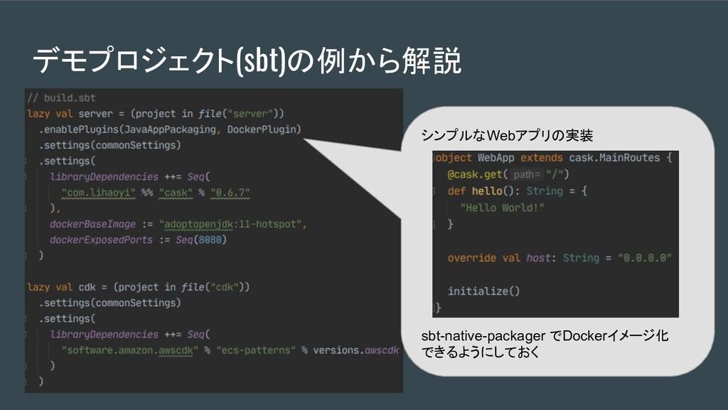 デモプロジェクト(sbt)の例から解説 シンプルなWebアプリの実装 sbt-native-p...
