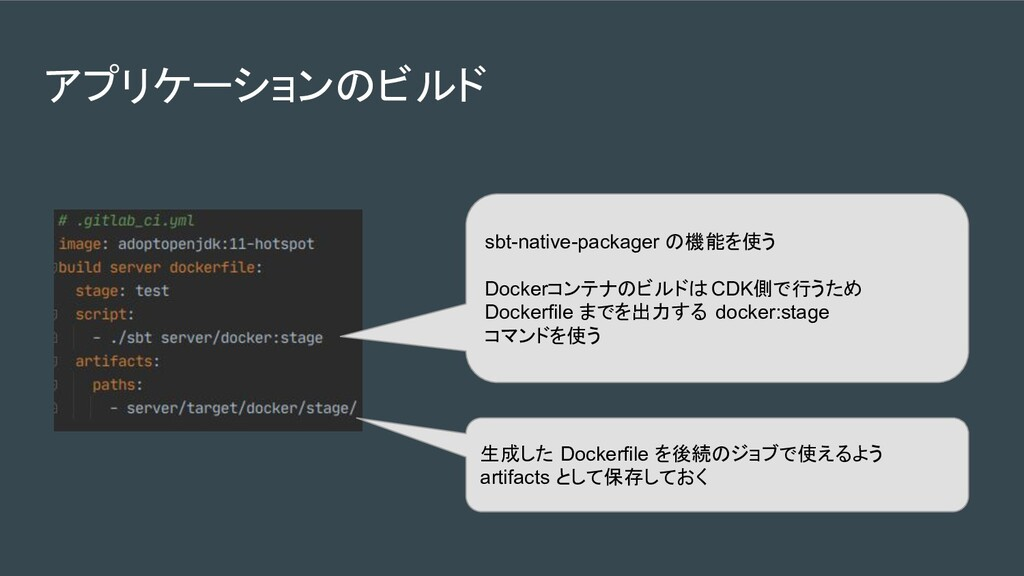 アプリケーションのビルド sbt-native-packager の機能を使う Dockerコ...