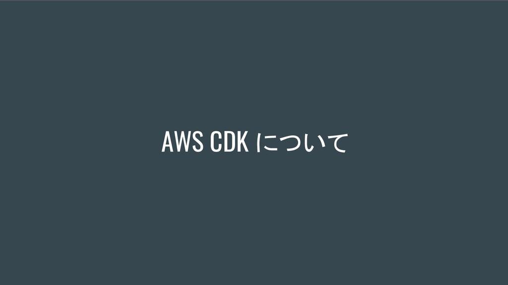 AWS CDK について