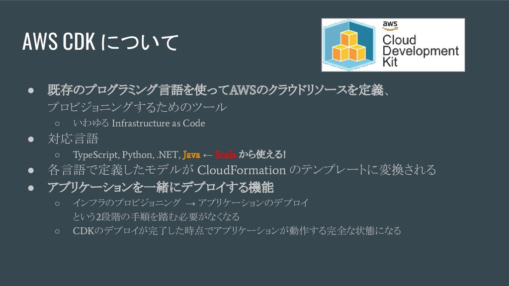 AWS CDK について ● 既存のプログラミング言語を使って AWS のクラウドリソースを定...