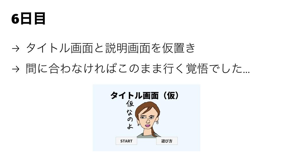 6 → λΠτϧը໘ͱઆ໌ը໘ΛԾஔ͖ → ؒʹ߹Θͳ͚Ε͜ͷ··ߦ֮͘ޛͰͨ͠…