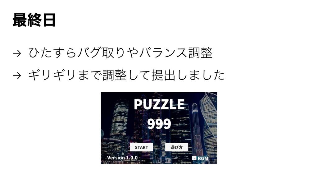 ࠷ऴ → ͻͨ͢ΒόάऔΓόϥϯεௐ → ΪϦΪϦ·Ͱௐͯ͠ఏग़͠·ͨ͠