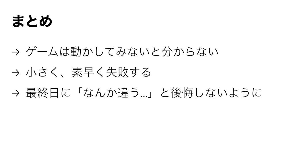 ·ͱΊ → ήʔϜಈ͔ͯ͠Έͳ͍ͱ͔Βͳ͍ → খ͘͞ɺૉૣࣦ͘ഊ͢Δ → ࠷ऴʹʮͳΜ...